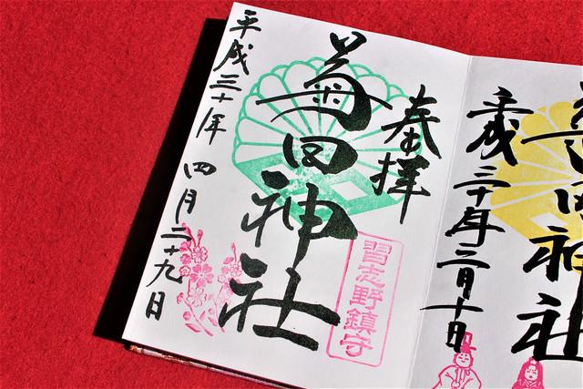 菊田神社の4月限定の御朱印(2018年版)