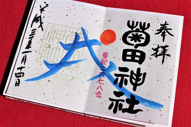 菊田神社 2018年のお正月限定の御朱印