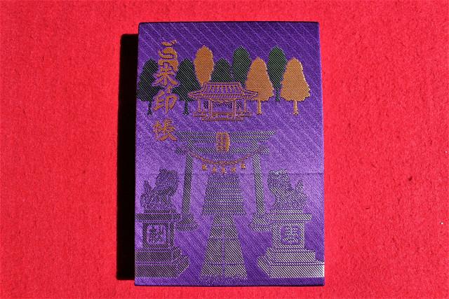 大原神社のオリジナル御朱印帳