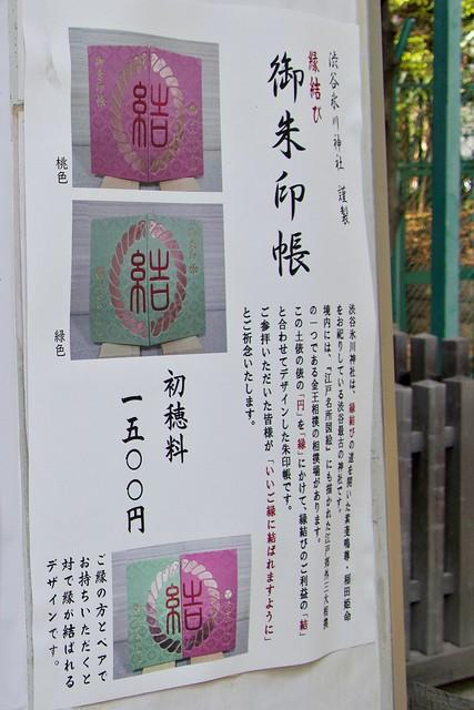 shibuyahikawajinja_003