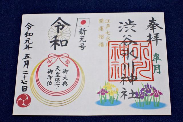 shibuyahikawajinja_002
