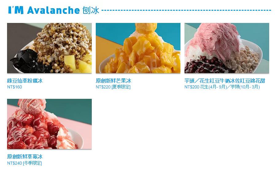 台北永康街芒果冰ICE MONSTER冰品菜單價位menu價格價目表 (2)
