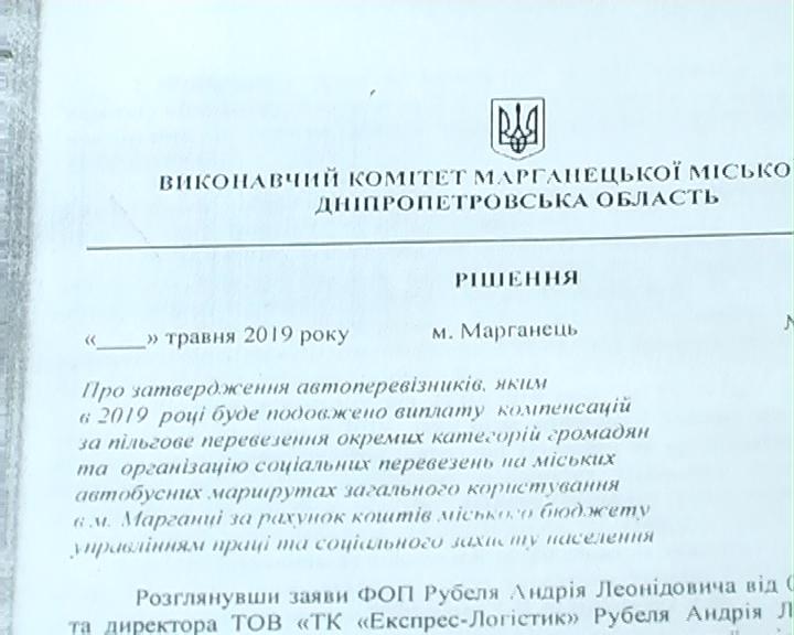 Исполком 30.05.2019