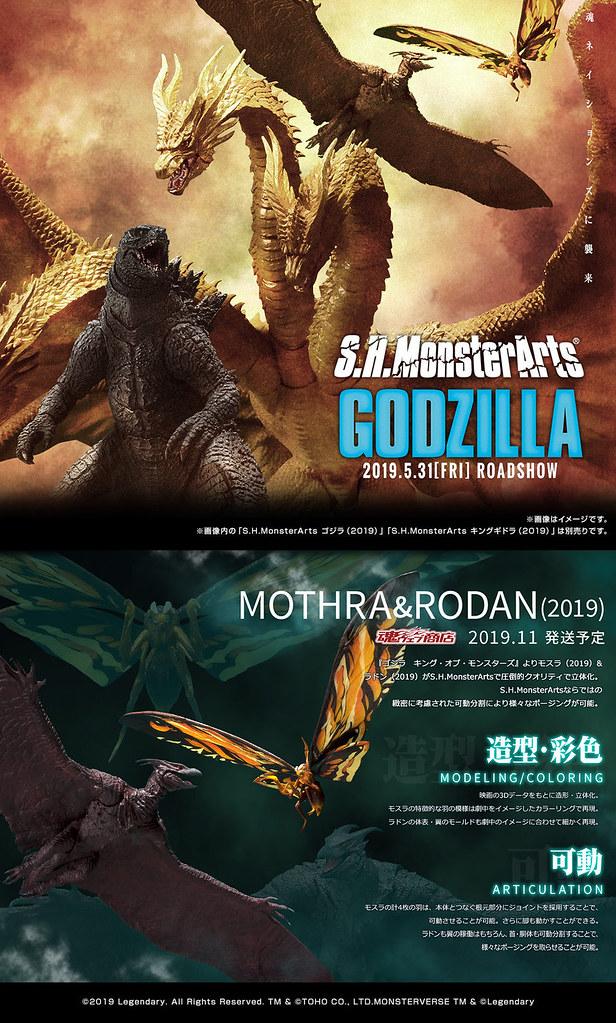 S.H.MonsterArts《哥吉拉2:怪獸之王》摩斯拉(2019)&拉頓(2019)|モスラ(2019)&ラドン(2019)【PB限定】