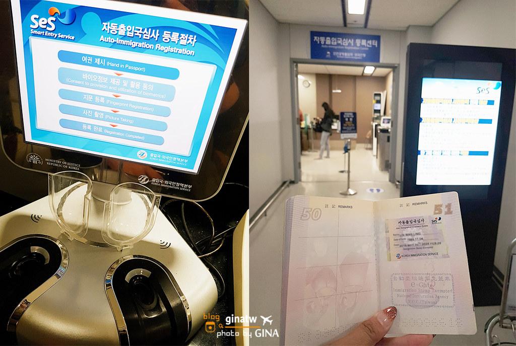 韓國SES自動通關申請教學 – 仁川國際機場篇  2019.05最新版 @Gina Lin