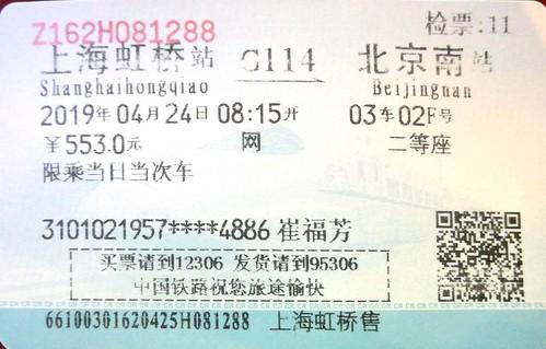 CW1-1-往返京沪车票-1