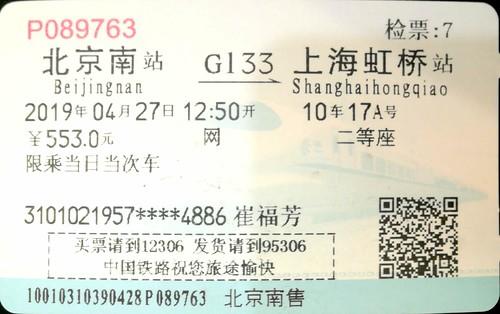 CW1-1-往返京沪车票-2