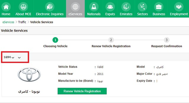 5158 How to check car number plate in Saudi Arabia