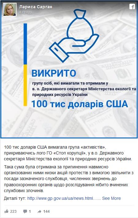 Screenshot_2019-05-30  З ГО Стоп корупції у нас три роки позитивна співпраця , – речник Генпрокурора Лариса Сарган(1)