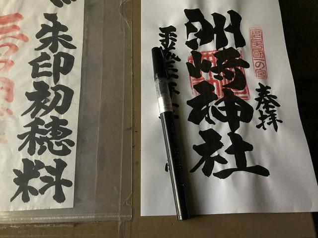 sunosaki-gosyuin013