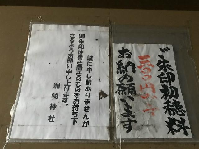 sunosaki-gosyuin011