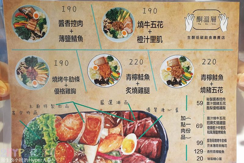 酮溫層 生酮低碳飲食專賣 (5)