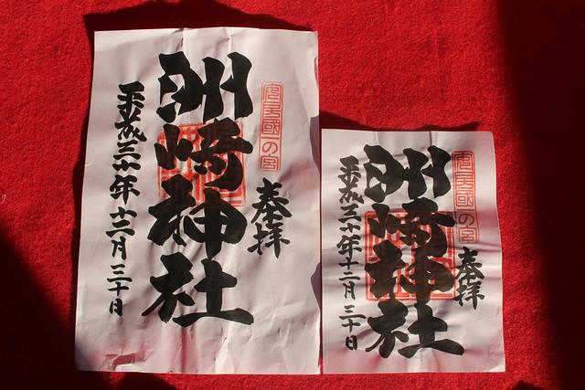 sunosaki-gosyuin069