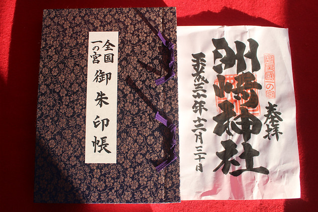 sunosaki-gosyuin068