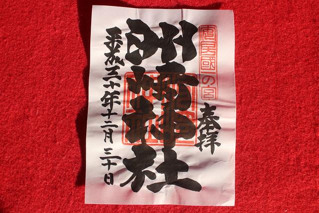 sunosaki-gosyuin071
