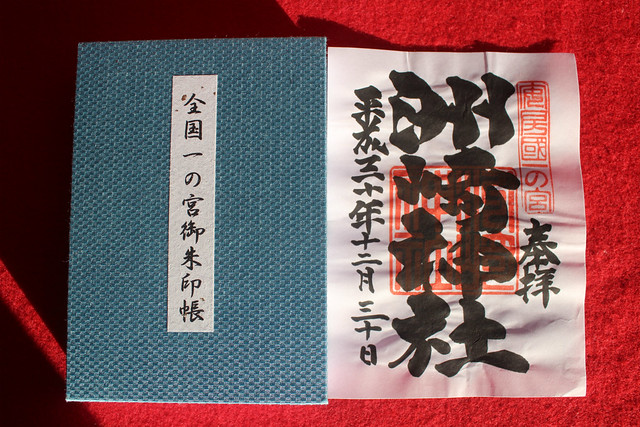 sunosaki-gosyuin067