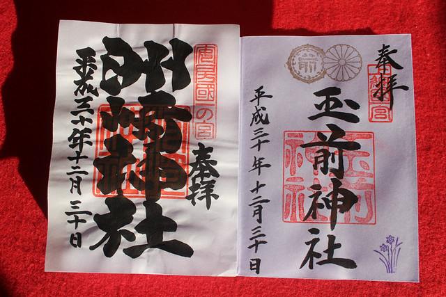 sunosaki-gosyuin072