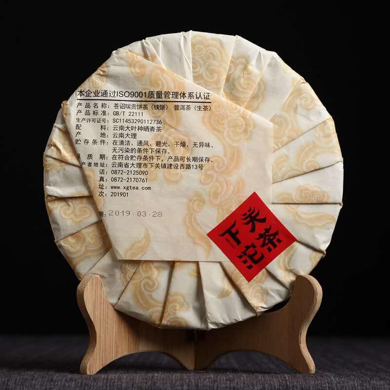 """2019 Xiaguan """"Cang Zhao Rui Gong"""" Cake 357g Puerh Raw Tea Sheng Cha"""