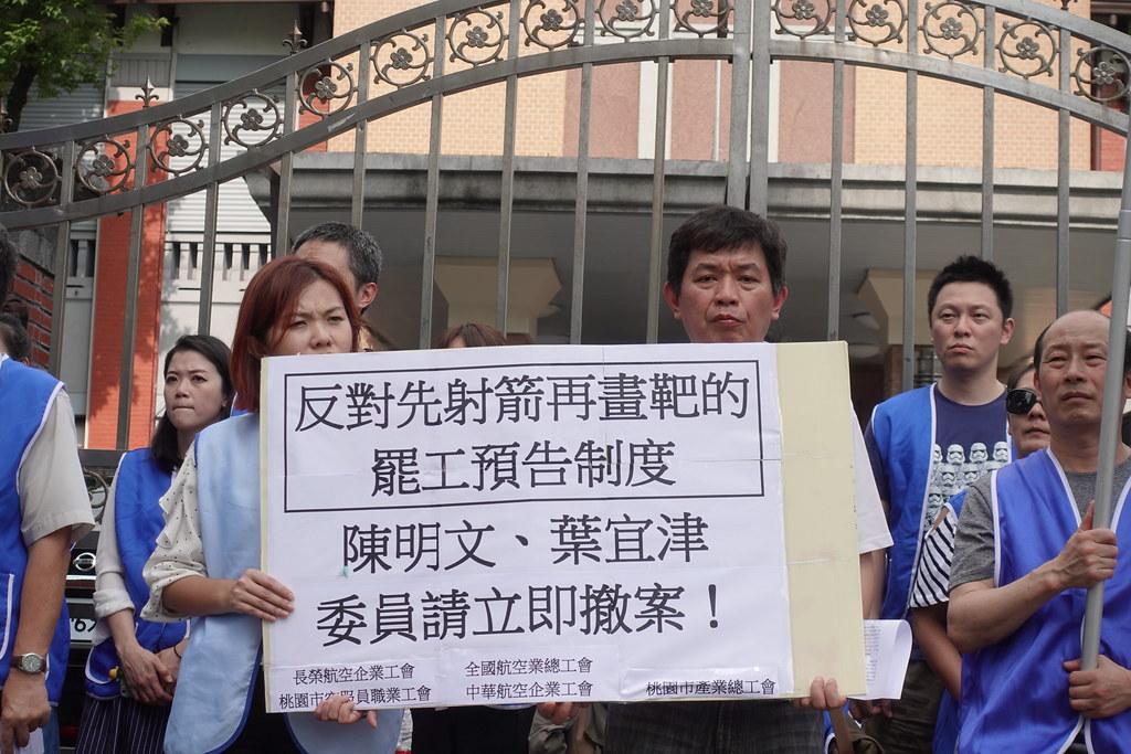 各大航空業工會呼籲立委陳明文、葉宜津撤回限制罷工權的提案。(攝影:張智琦)