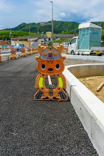 kajimaru road barricade tosa 土佐市 kōchiprefecture 高知県 shikoku 四国 日本 japan bicycletriparoundshikoku 4月 四月 卯月 shigatsu uzuki unohanamonth 2019 平成31年 spring april