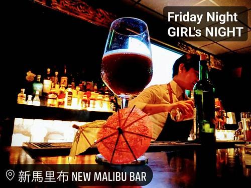 新馬里布 原馬里布一店 New Malibu Bar 9p夜生活