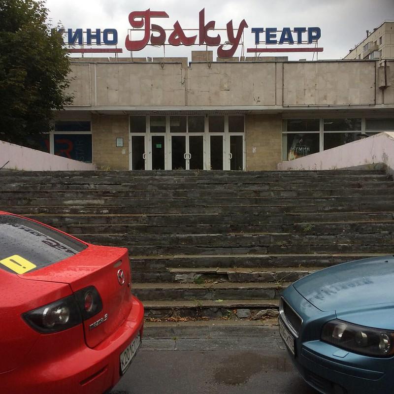 "Кинотеатр ""Баку"""