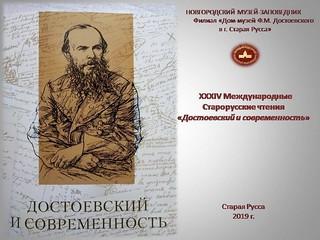 31.05.2019 | XXXIV Международные Старорусские чтения «Достоевский и современность»