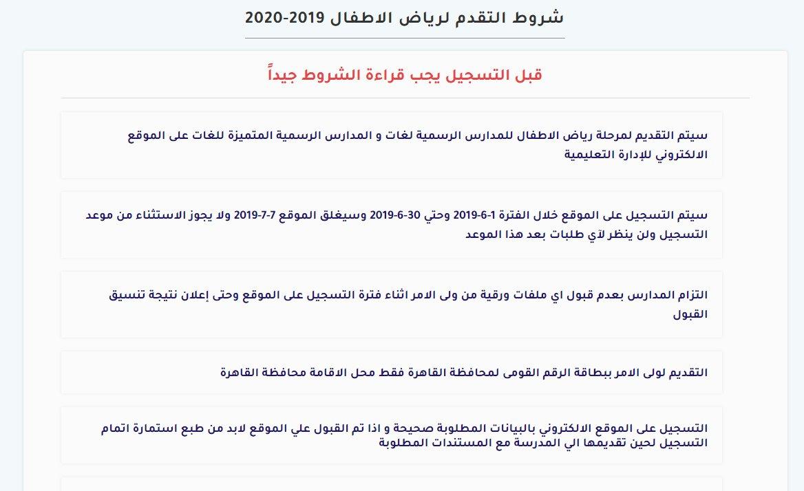 تسجيل رياض الاطفال 2020 القاهرة شروط التقديمKG1