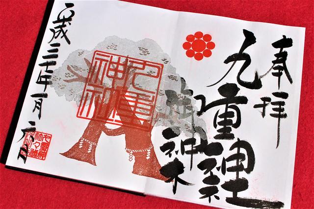 九重神社 冬の御朱印(銀)
