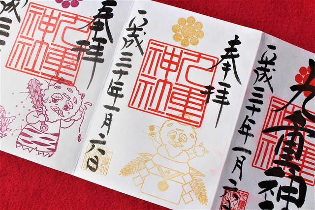 九重神社1月限定のスダじい御朱印(2018年ver)