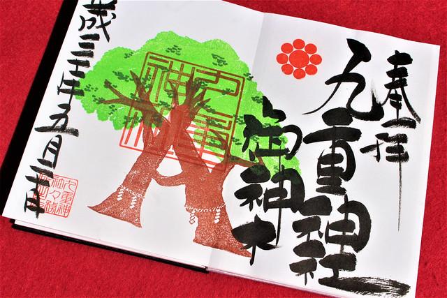 九重神社 ご神木の御朱印「新緑の御朱印(黄緑)」