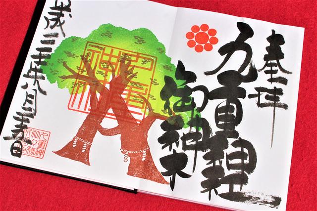 九重神社 御神木の御朱印「夏」