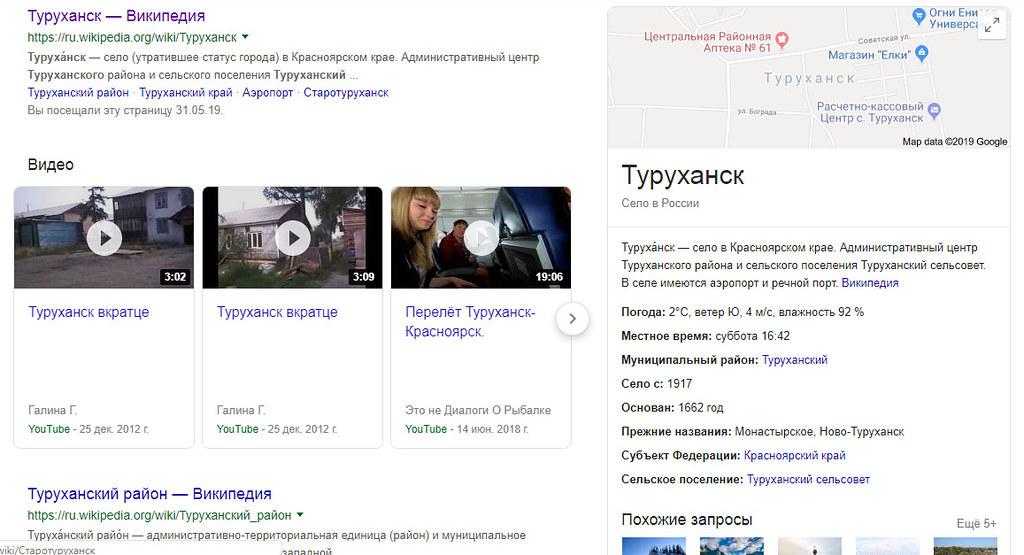 Гугл бесит