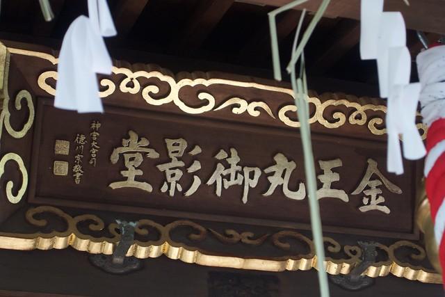konnouhachimangu_012