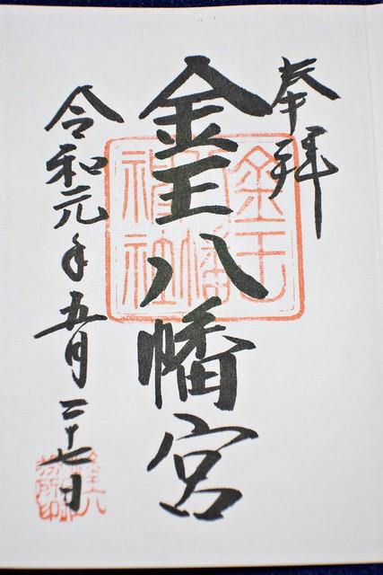 konnouhachimangu_003