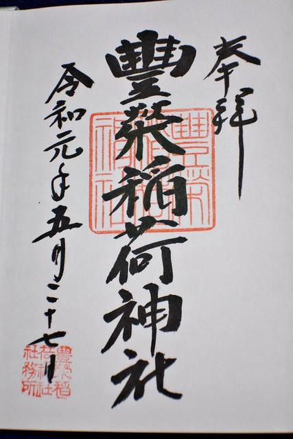 konnouhachimangu_004