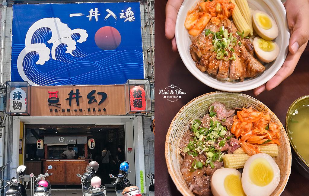 草屯美食小吃 丼幻 丼飯01