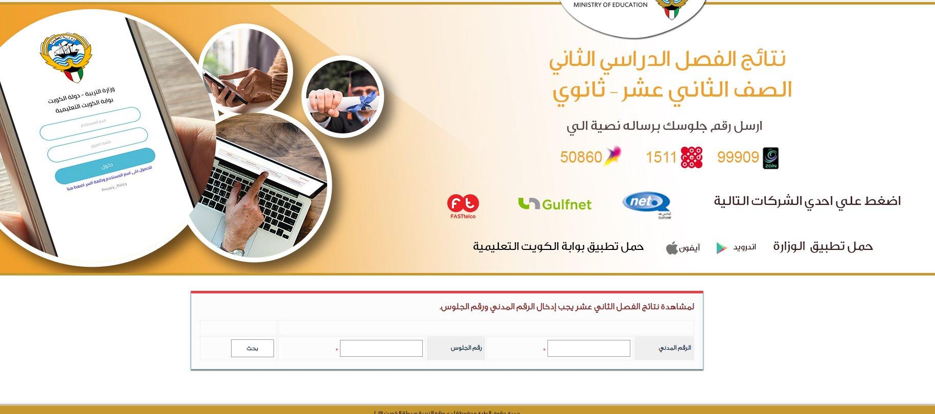 نتيجة الثانوية العامة الكويت 2017 رابط مباشر للاستعلام