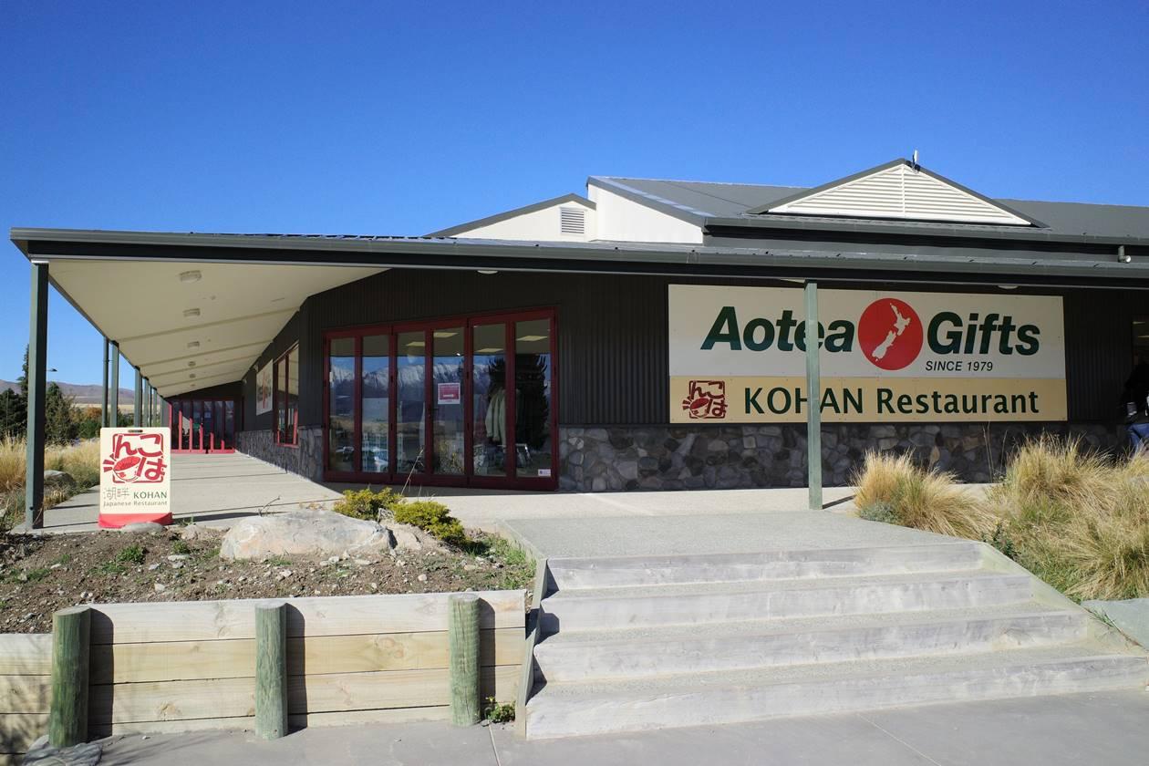 ニュージーランド・テカポ レストラン湖畔