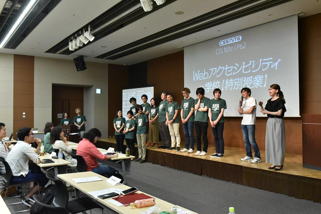 CSS Nite LP62「Webアクセシビリティの学校」特別授業 エンディングの一コマ(撮影:イイダ マサユキ)