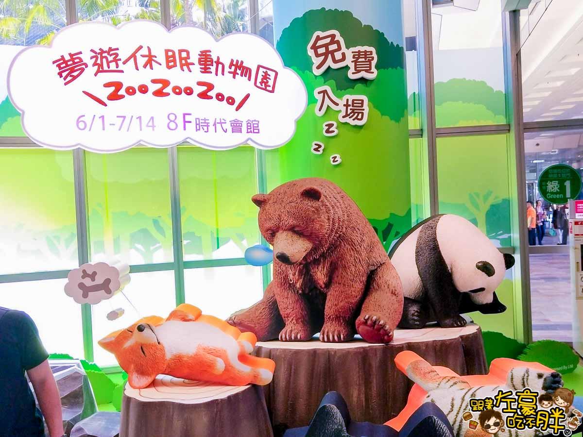夢遊休眠動物園-運動FUN很大(夢時代展)-1