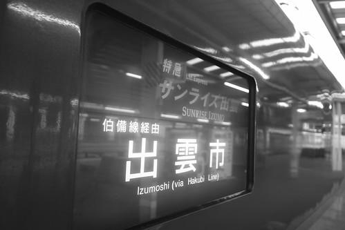 02-06-2019 'Sunrise Izumo' at Okayama Station (5)