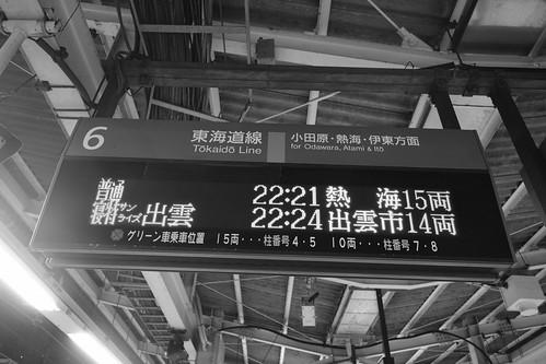 01-06-2019 'Sunrise Izumo' at Yokohama Station (1)