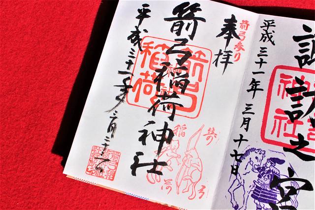 yakyuinari-gosyuin062