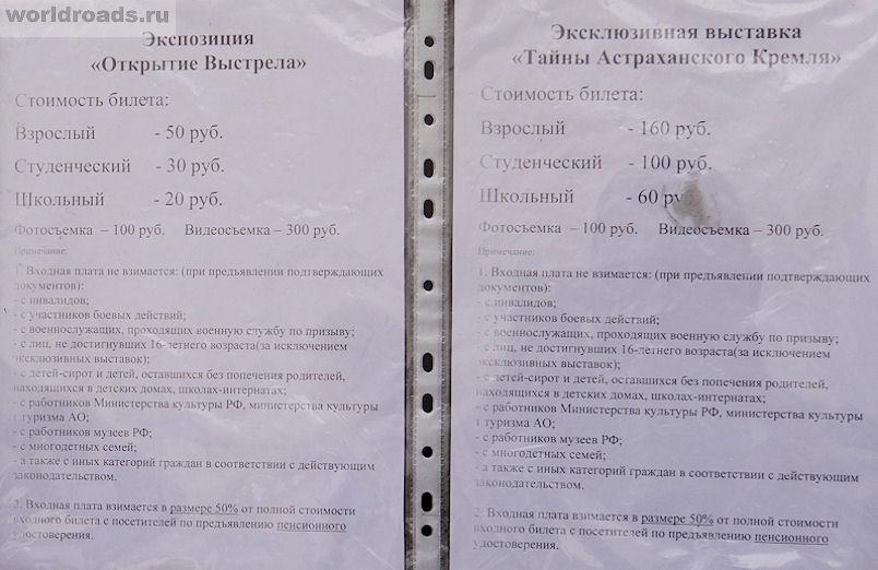 Астраханский кремль цены