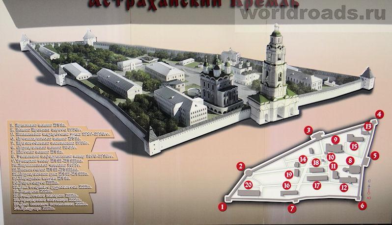 Астраханский кремль план схема