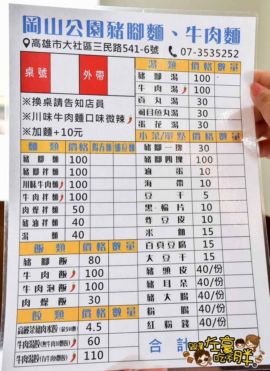 岡山豬腳牛肉麵豬腳麵(大社店)-17