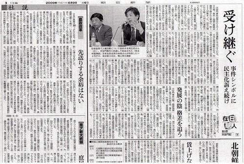 20090609-朝日新闻