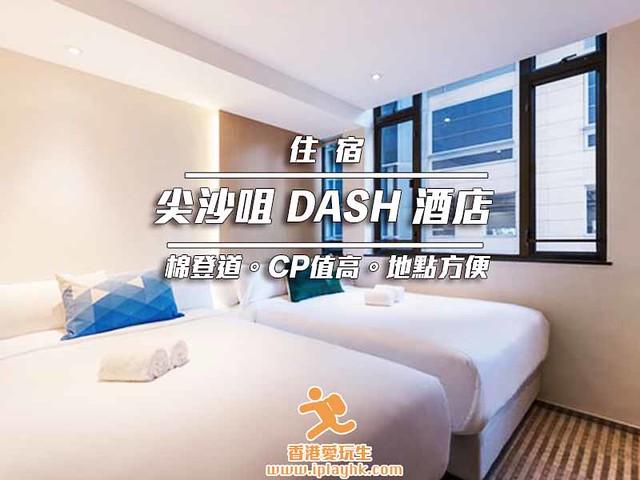 [香港住宿] 超近尖沙咀海滂飯店| DASH Hotel on Minden
