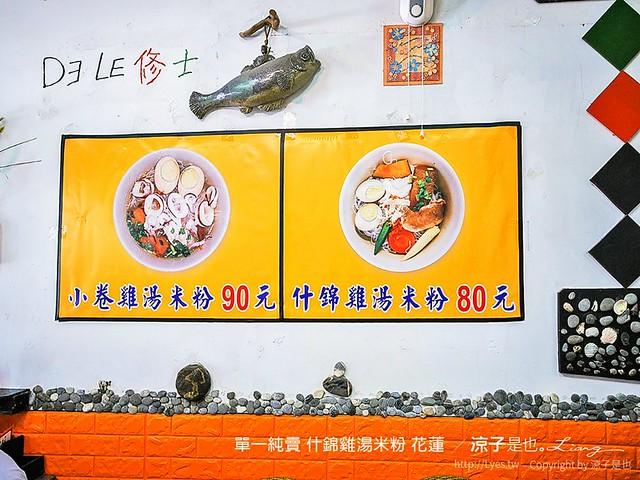 單一純賣 什錦雞湯米粉 花蓮  2